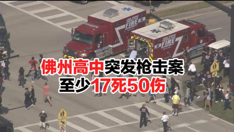 佛州高中突发枪击案 至少17死50伤