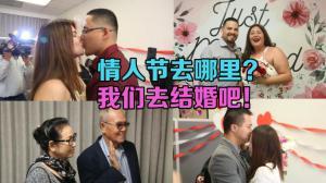 洛杉矶结婚登记处今天被挤爆 情人节婚礼有多甜蜜?