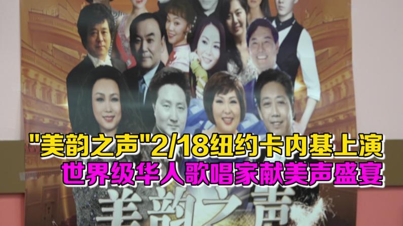 """""""美韵之声""""2/18纽约卡内基上演 世界级华人歌唱家献美声盛宴"""