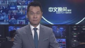 2018年02月14日中文晚间播报