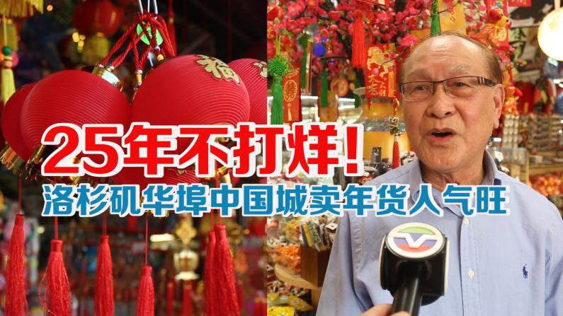 25年不打烊!洛城华埠卖年货人气旺