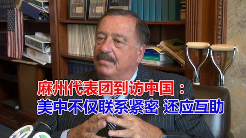 麻州代表团到访中国:美中不仅联系紧密 还应互助