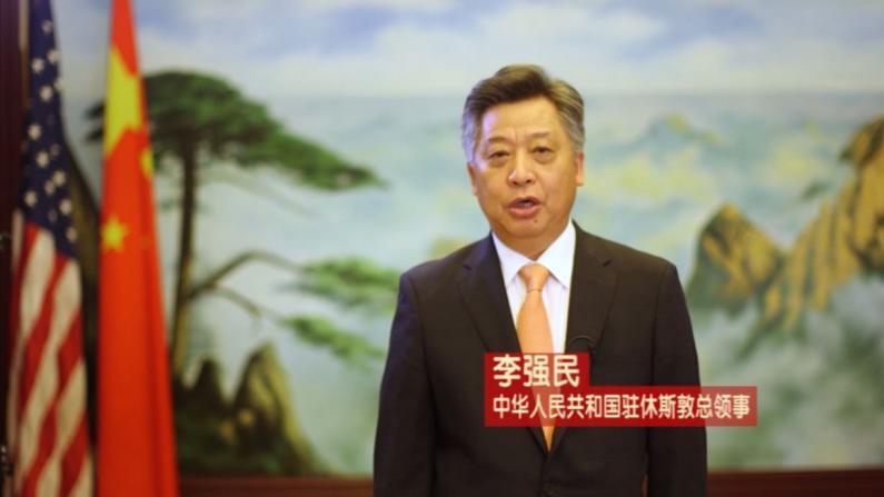 中国驻休斯敦总领事李强民新春贺词