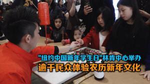 """""""纽约中国新年学生日""""林肯中心举办 逾千民众体验农历新年文化"""