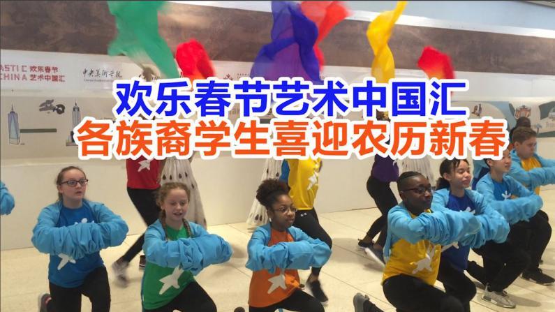欢乐春节艺术中国汇 各族裔学生喜迎农历新春