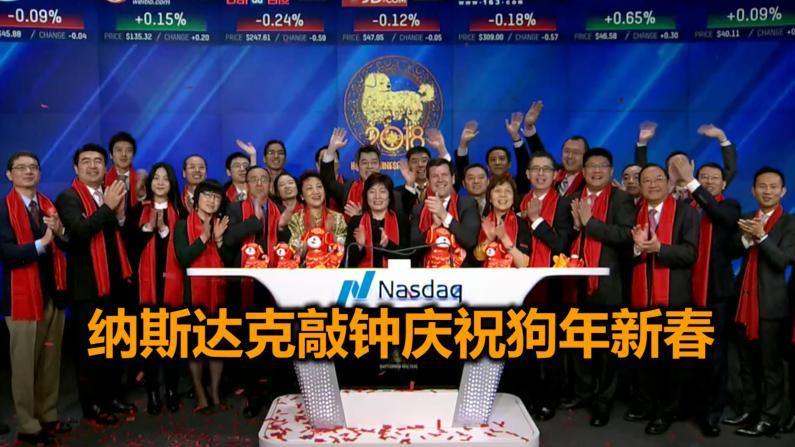 纳斯达克证交所举行敲钟仪式庆祝中国春节
