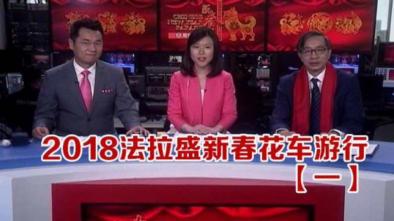 2018法拉盛新春花车游行 【一】