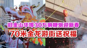 旧金山华埠30万响鞭炮迎新春 70米金龙游街送祝福
