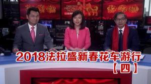 2018法拉盛新春花车游行【四】