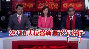 2018法拉盛新春花车游行【二】