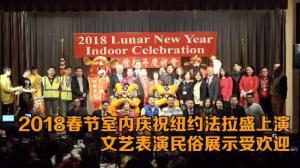 202018春节室内庆祝纽约法拉盛上演 文艺表演民俗展示受外族裔民众欢迎