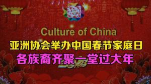 亚洲协会举办中国春节家庭日 各族裔齐聚一堂过大年