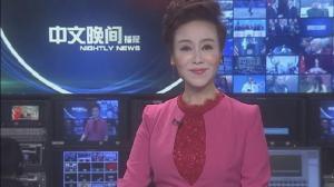 2018年02月15日中文晚间播报