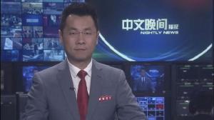 2018年02月16日中文晚间播报