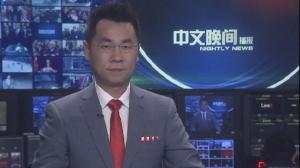 2018年02月17日中文晚间播报