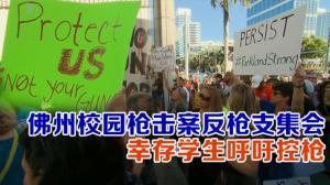 佛州校园枪击案反枪支集会 幸存学生呼吁控枪