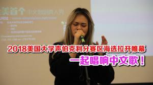 2018美国大学声伯克利分赛区海选拉开帷幕 一起唱响中文歌!