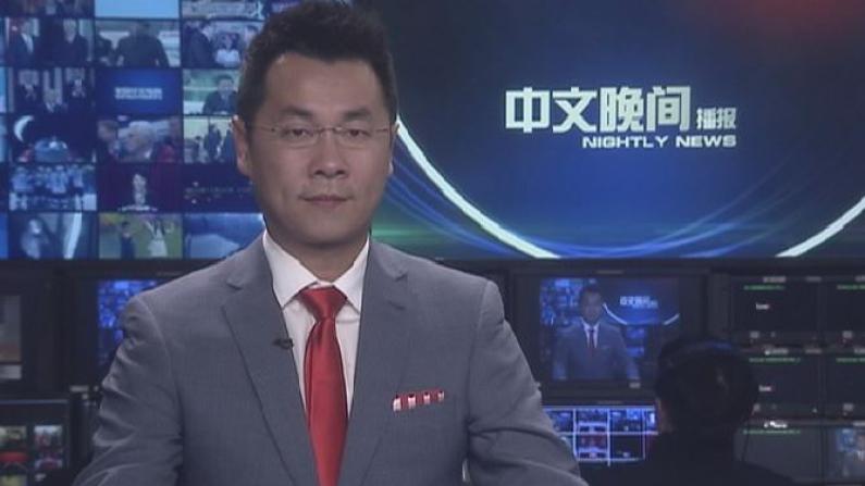 2018年02月18日中文晚间播报