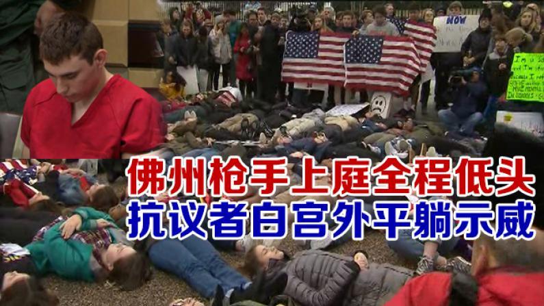 佛州枪手上庭全程低头 抗议者白宫外平躺示威