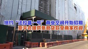 """纽约""""法拉盛一号""""商业空间开始招租  亚平会提供低息贷款受商家欢迎"""