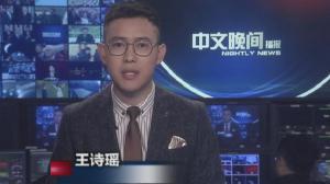 2018年02月19日中文晚间播报