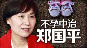 郑国平:中医治疗不孕不育