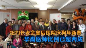 纽约长老会皇后医院庆狗年新春  华裔医师比例超两成