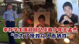 """幸存学生落泪回忆华裔少年王孟杰 """"他为了挽救众人而牺牲"""""""