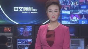 2018年02月20日中文晚间播报