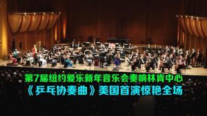 第7届纽约爱乐新年音乐会奏响林肯中心  《乒乓协奏曲》美国首演惊艳全场