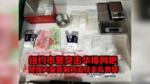 纽约市警突击华埠网吧 查搜大量管制药品及走私香烟