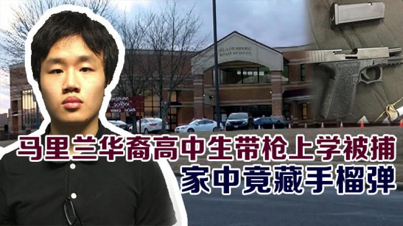 马里兰华裔高中生带枪上学被捕 家中竟藏手榴弹