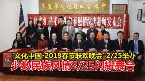 """""""文化中国·2018春节联欢晚会""""2/25举办 少数民族风情2/25闪耀舞台"""