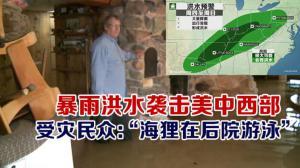 """暴雨洪水袭击美中西部 受灾民众:""""海狸在后院游泳"""""""