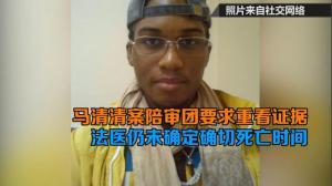 马清清案陪审团要求重看证据  法医仍未确定确切死亡时间