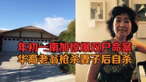 洛杉矶华裔夫妇新年死于家中 老翁枪杀妻子后自杀