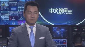 2018年02月21日中文晚间播报