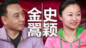 史颖 金翯:中国舞的美国路