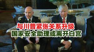 与川普紧张关系升级  国家安全助理或离开白宫