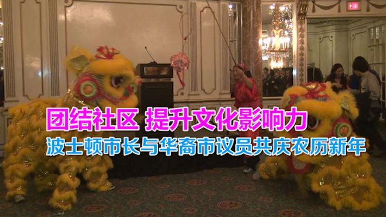 提升文化影响力 波士顿市长与华裔市议员共庆新年