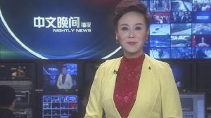 2018年02月22日中文晚间播报
