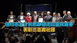 纽约市主计长思静格法拉盛庆新春 表彰三亚裔社团