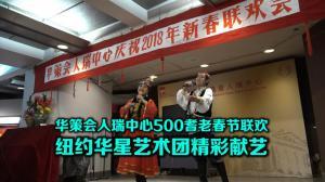 华策会人瑞中心500耆老春节联欢 纽约华星艺术团精彩献艺