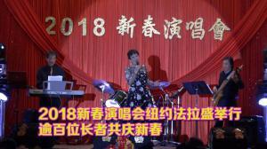 2018新春演唱会唱响纽约法拉盛