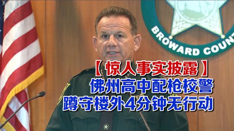 佛州高中配枪校警 蹲守楼外4分钟未追击枪手