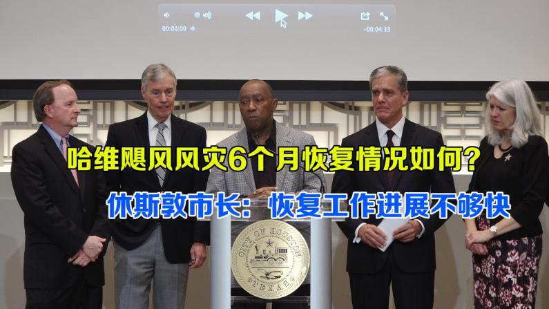 哈维飓风风灾6个月恢复情况如何?休斯敦市长记者会介绍重建进展