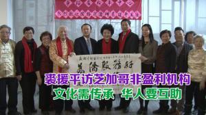 裘援平访芝加哥非盈利机构 中华文化需传承  在美华人要互助