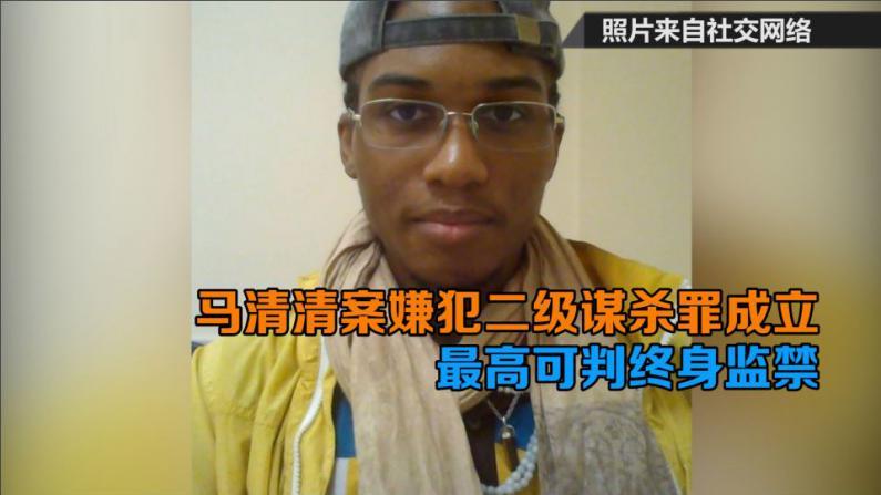 马清清案嫌犯二级谋杀罪成立  最高可判终身监禁