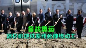 洛杉矶地铁紫线延伸线动工 完善交通迎接奥运