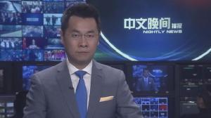 2018年02月23日中文晚间播报